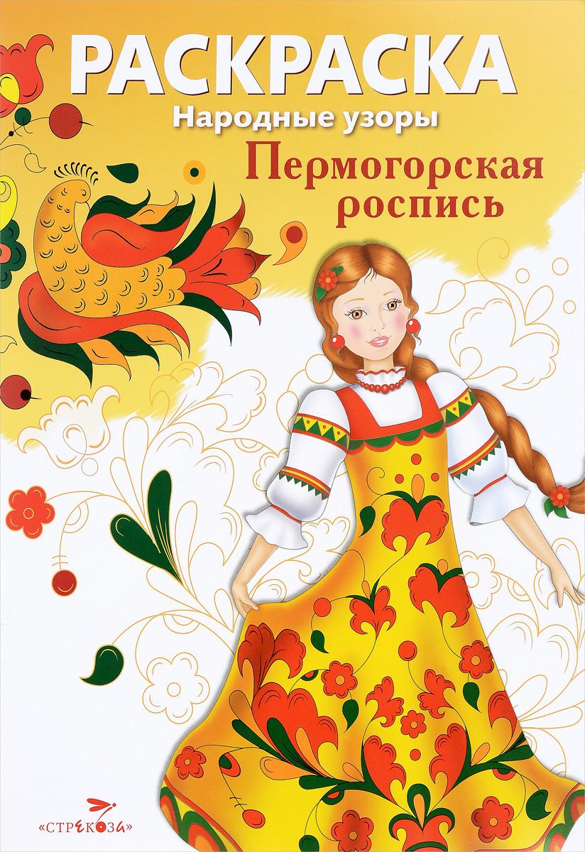 Народные узоры. Пермогорская роспись. Раскраска