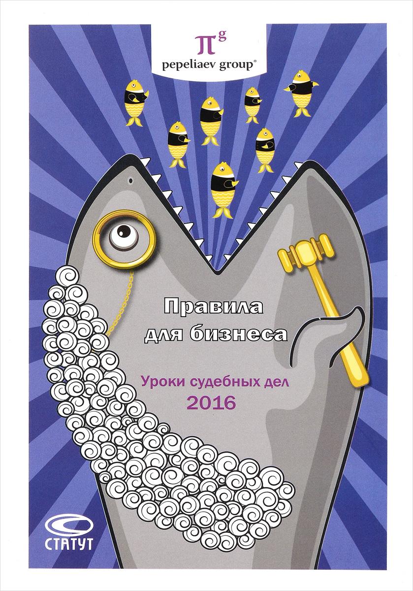 Правила для бизнеса - 2016. Уроки судебных дел12296407В сборнике содержится информация о судебных спорах 2015 г., актуальных для правоприменительной практики 2016 г., а также обзор актуальных для бизнеса проблем правоприменения. Статьи, подготовленные юристами Пепеляев Групп, включают в себя комментарии складывающейся практики, практические рекомендации по разрешению спорных вопросов и наиболее эффективные пути зашиты от претензий контролирующих органов и разрешения спорных ситуаций. Книга адресована руководителям, менеджерам, главным бухгалтерам и юристам компаний, адвокатам.