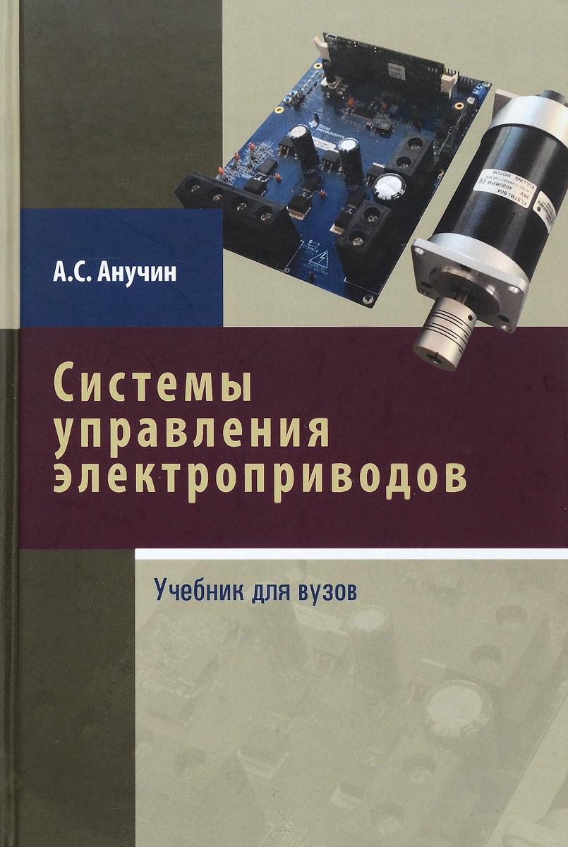 Системы управления электроприводов. Учебник