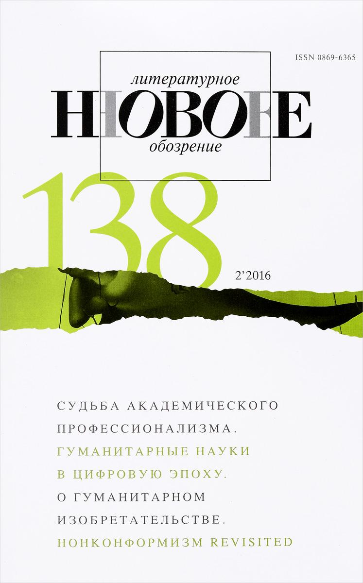 Новое литературное обозрение. № 138 (2), 2016