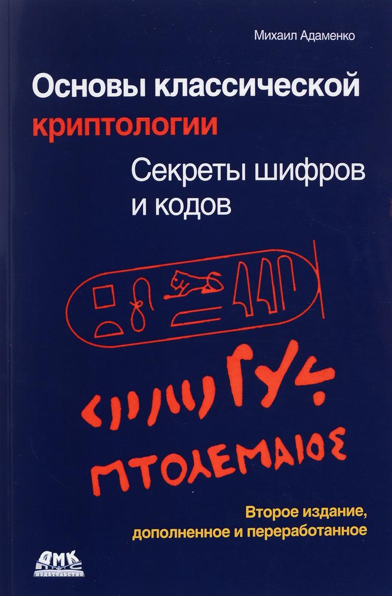 Основы классической криптологии. Секреты шифров и кодов