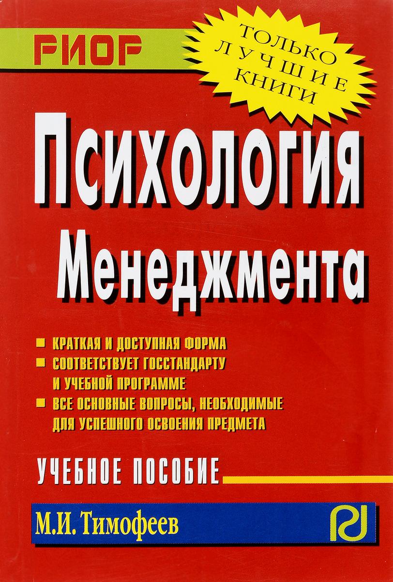 Психология менеджмента. Учебное пособие