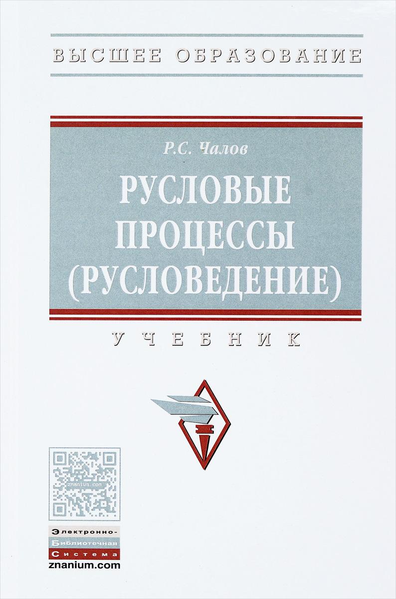 Русловые процессы (русловедение). Учебник