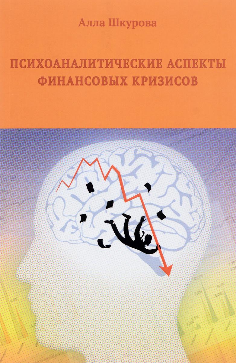 Психоаналитические аспекты финансовых кризисов