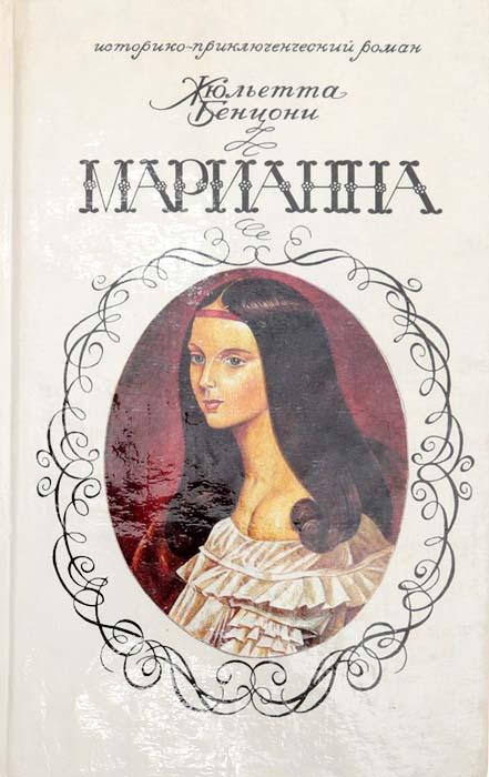 Марианна звезда для наполеона скачать книгу