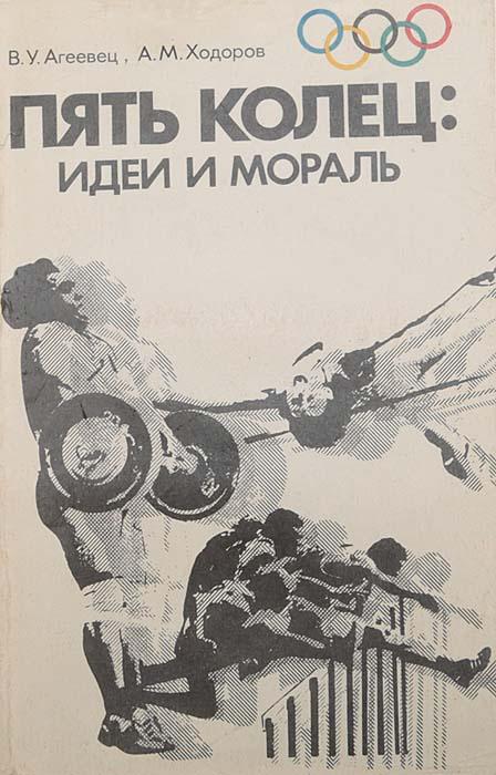 Пять колец: идеи и мораль. Умножать и развивать олимпийские традиции. Агеевец В. У., Ходоров А. М.
