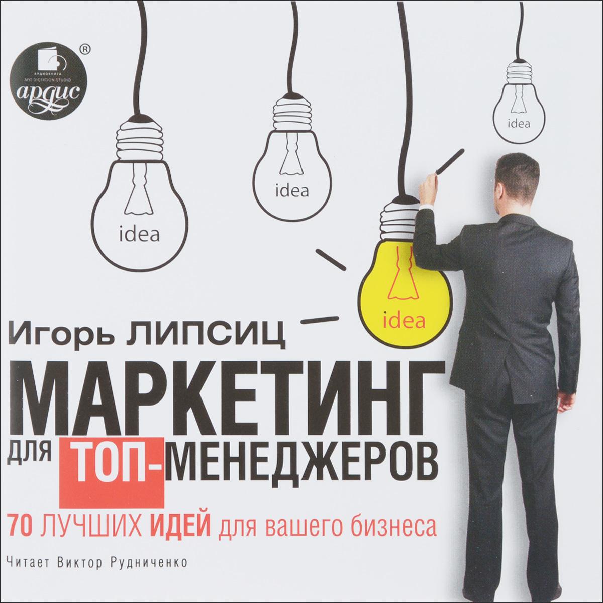 Маркетинг для топ-менеджеров. 70 лучших идей для вашего бизнеса (аудиокнига MP3)12296407Аудиокнига Маркетинг для топ-менеджеров предназначена менеджерам самого высшего звена для принятия наилучших решений по развитию бизнеса. В этом им способны помочь идеи и инструменты современного маркетинга. Но выделить самое интересное в море литературы по маркетингу - задача крайне тяжелая. Помощь в ее решении и предлагает доктор экономических наук, профессор НИУ-ВШЭ Игорь Владимирович Липсиц. Он известен как один из создателей российской системы экономического образования для школьников и один из лучших преподавателей российского бизнес-образования. Из материалов лекций, читаемых им для слушателей MBA и Executive MBA, он отобрал 70 маркетинговых идей, которые могут быть наиболее полезны для руководителей современных российских компаний. Эти идеи охватывают все основные аспекты маркетинговых операций, и знакомство с ними поможет отечественным менеджерам вырабатывать эффективные конкурентные стратегии развития во все более сложной ситуации на отечественных рынках товаров и услуг.