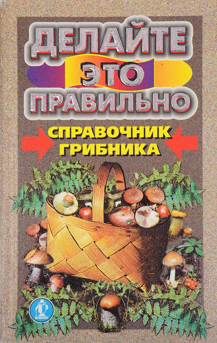 Справочник грибника.