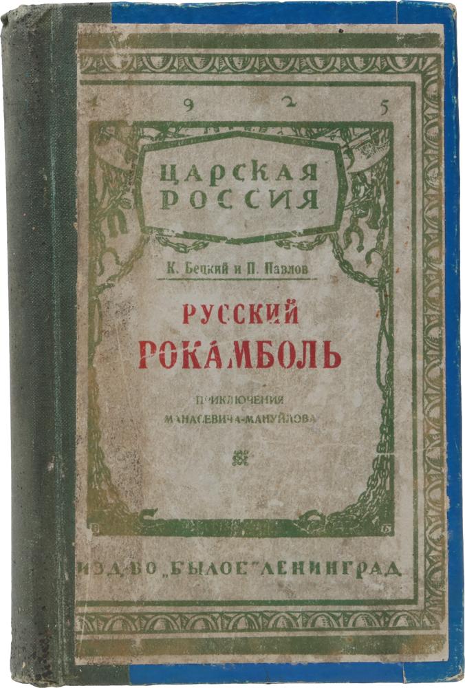 Русский Рокамболь. Приключения И. Ф. Манасевича-Мануйлова