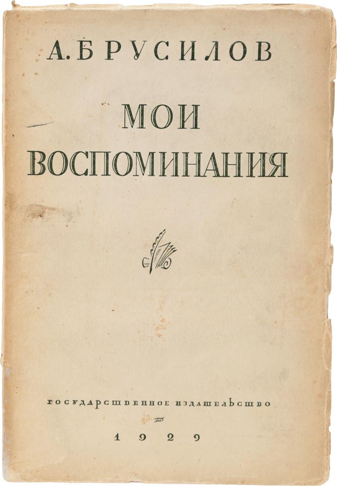 А. Брусилов. Мои воспоминания