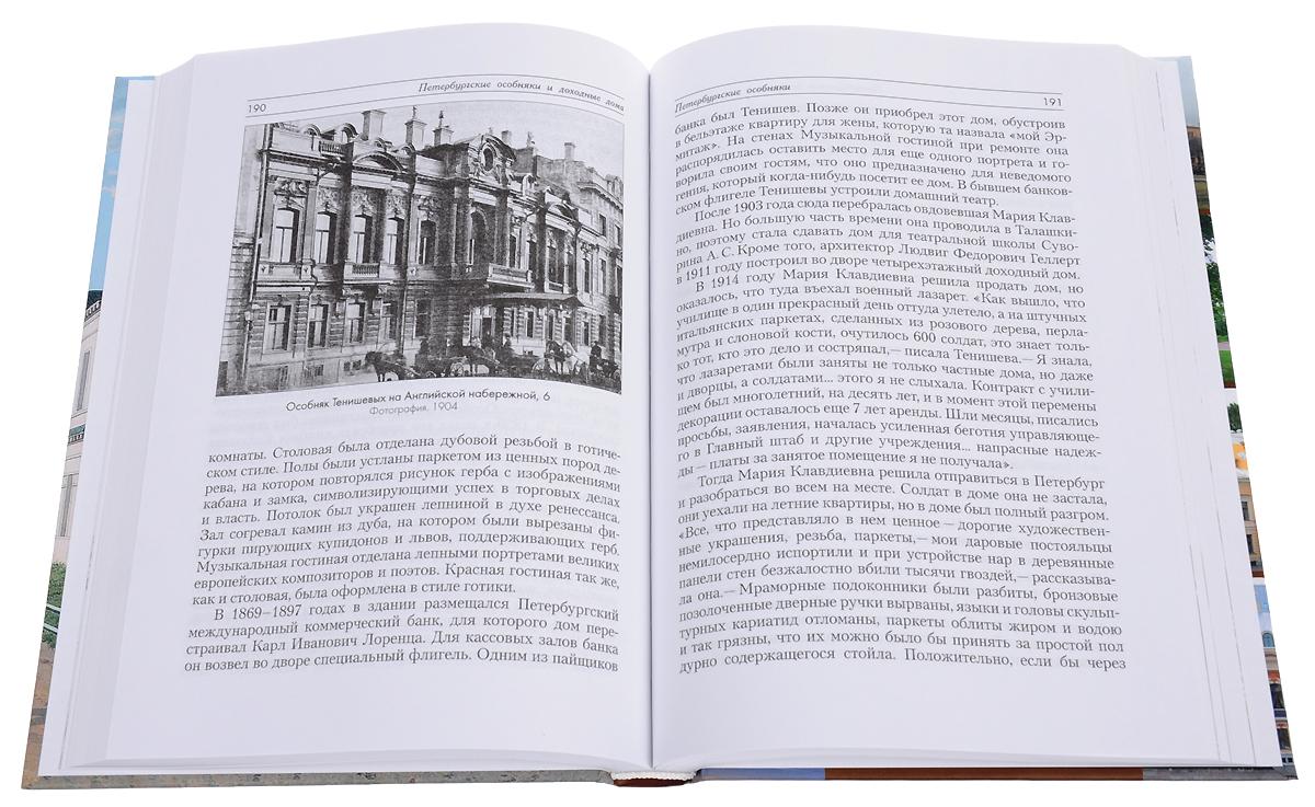 Петербургские особняки и доходные дома