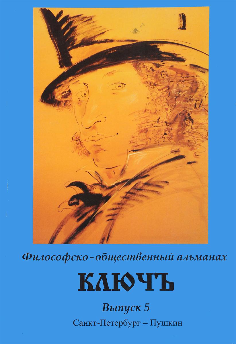 Ключъ. Альманах, № 5, 2012