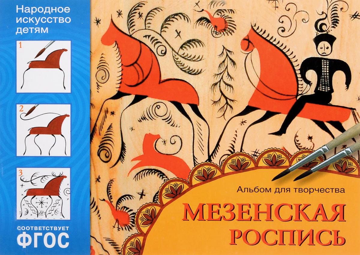 Мезенская роспись ( 978-5-43150-913-1 )