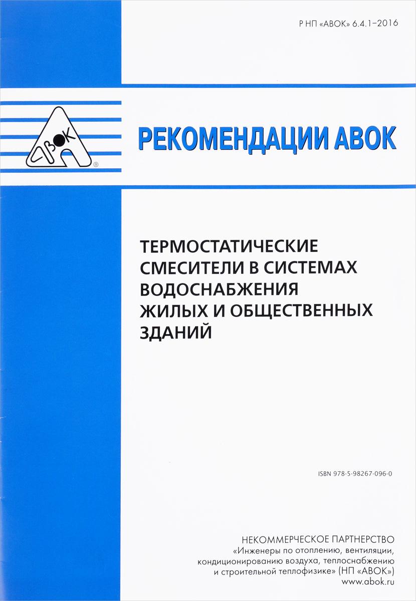 Рекомендации АВОК. Расчет параметров систем противодымной защиты жилых и общественных зданий