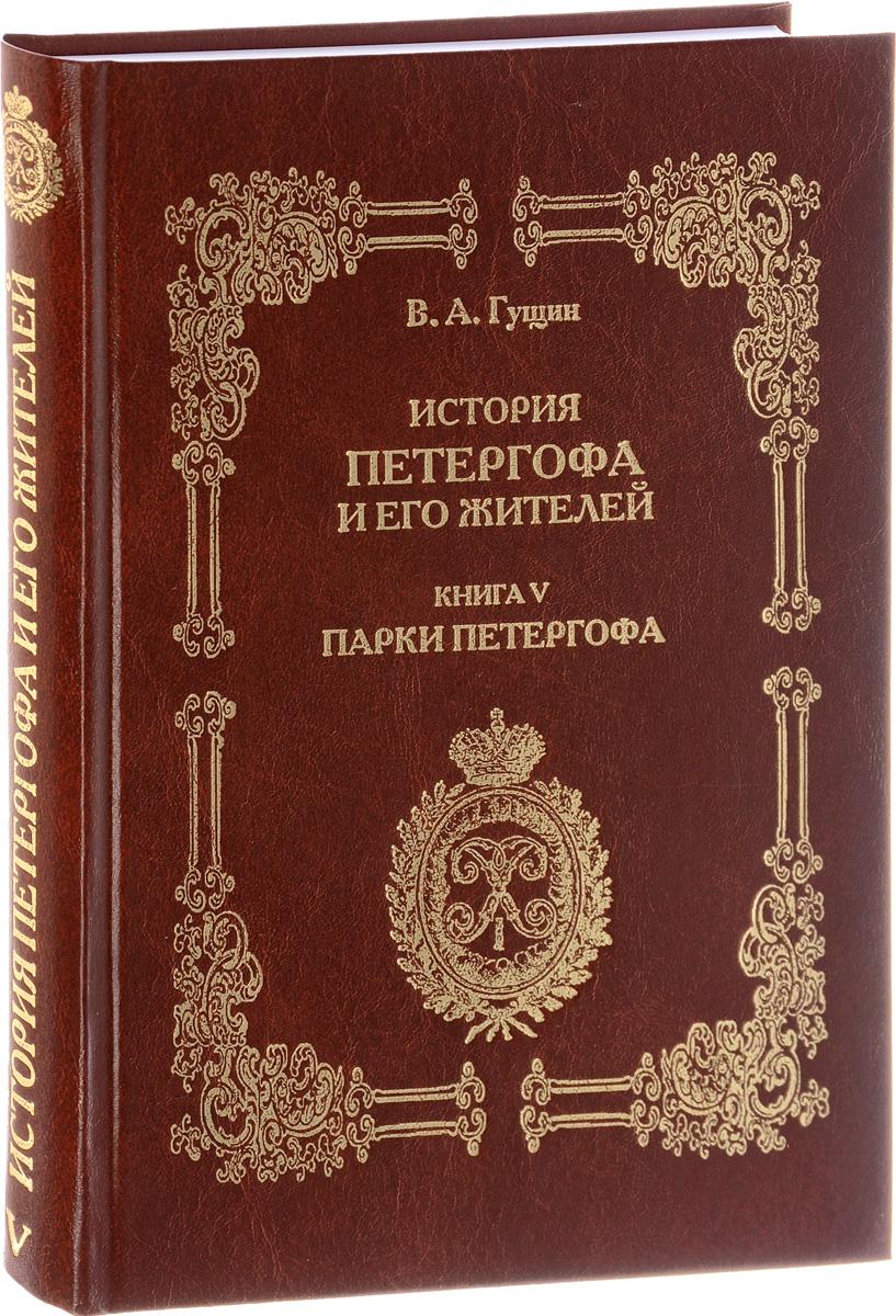 История Петергофа и его жителей. Книга 5. Парки Петергофа