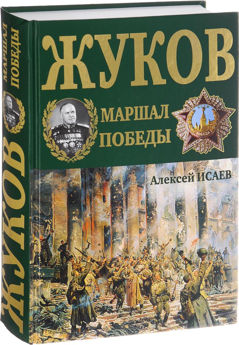 Г. К. Жуков. Маршал Победы (9-е подарочное издание)