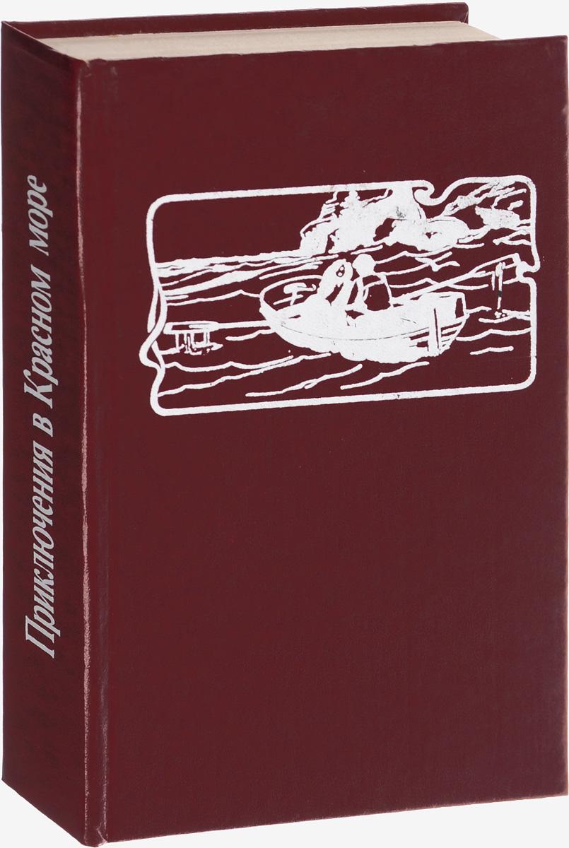 Приключения в Красном море. В 3 книгах. Книга 1