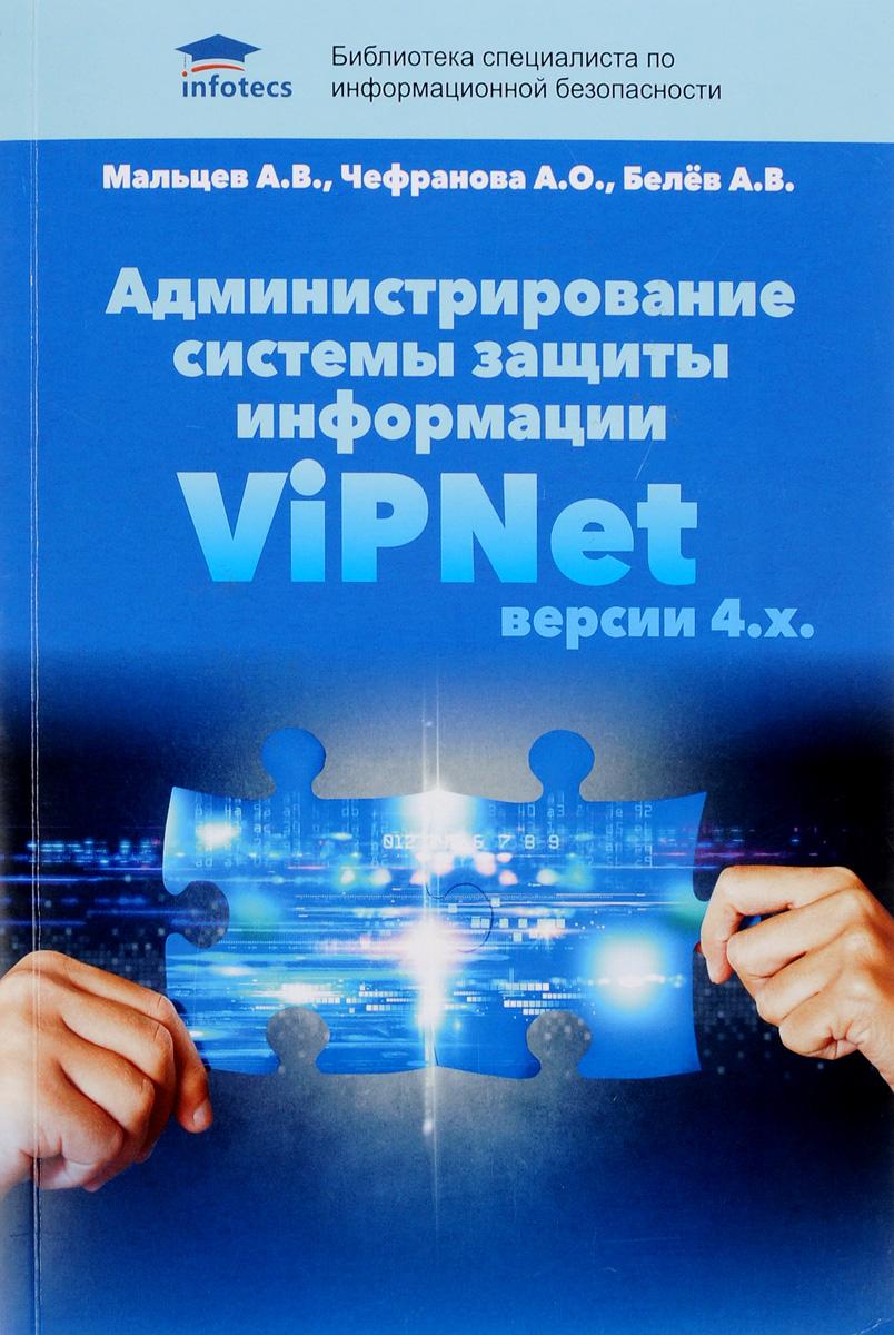 Администрирование системы защиты информации ViPNet версии 4.х