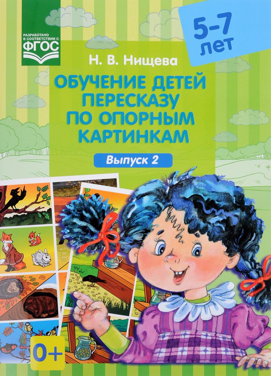 Обучение детей пересказу по опорным картинкам. Выпуск 2