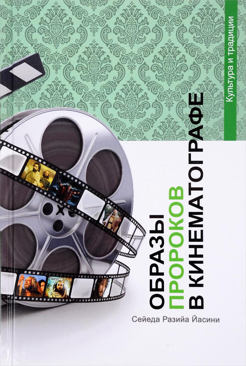 Образы пророков в кинематографе ( 978-5-906016-00-3 )