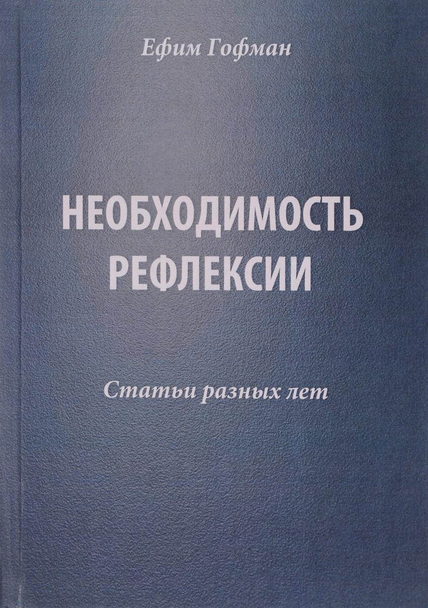 Zakazat.ru: Необходимость рефлексии. Статьи разных лет. Ефим Гофман