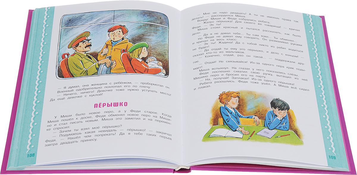 Читаем с малышом. От 6 до 7. Волшебное слово