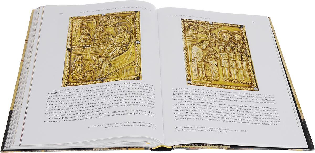 Священная Великая Обитель Ватопед - Византийские иконы и оклады