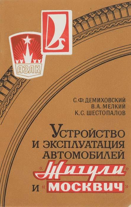"""Устройств и эксплуатация автомобилей """"Жигули"""" и """"Москвич"""""""