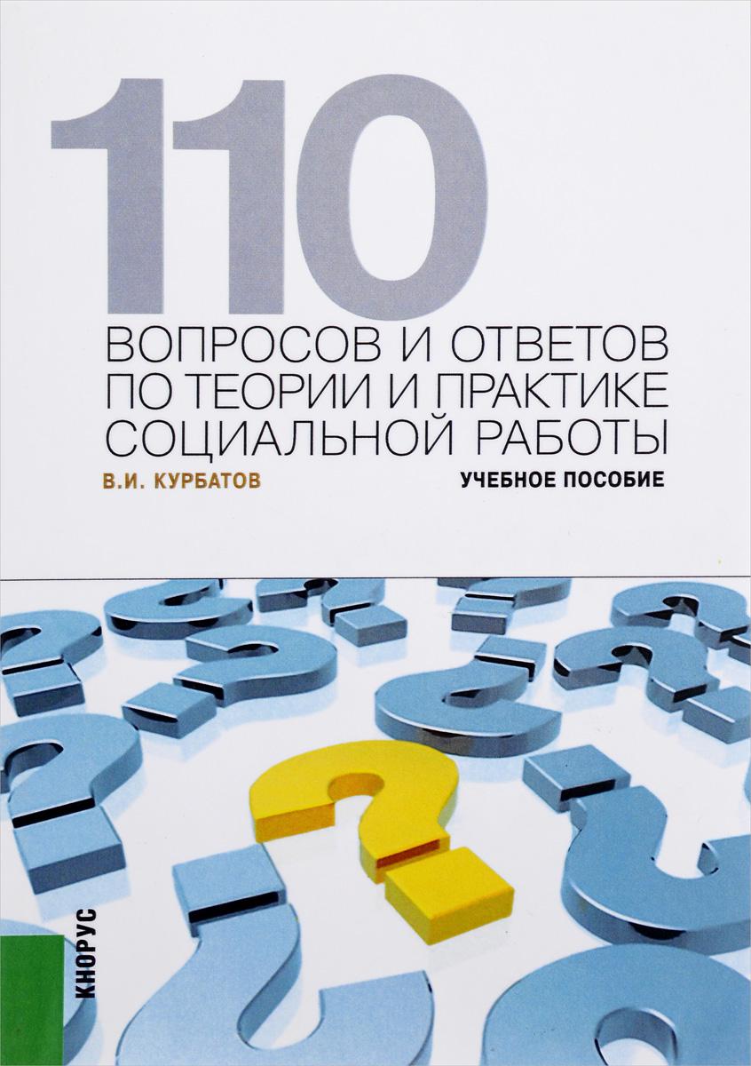 110 вопросов и ответов по теории и практике социальной работы. Учебное пособие