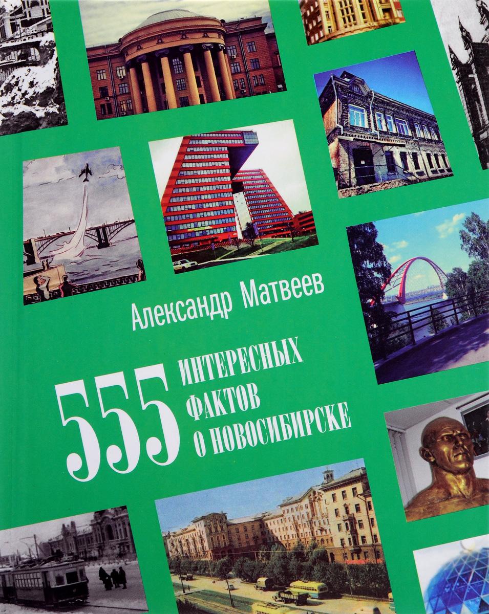Александр Матвеев 555 интересных фактов о Новосибирске