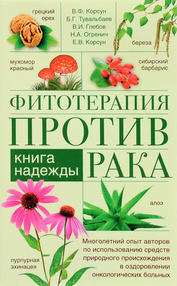Фитотерапия против рака. Книга надежды ( 978-5-227-06651-0 )