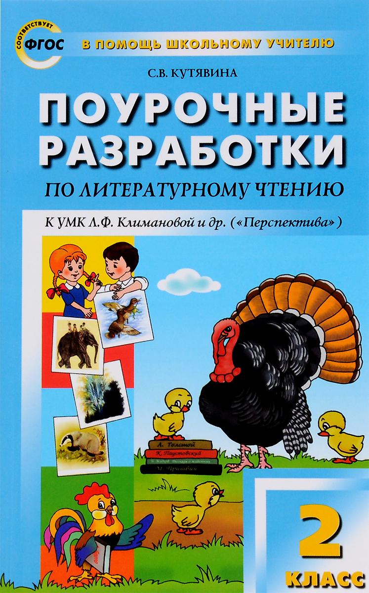 Литературное чтение. 2 класс. Поурочные разработки. К УМК Л. Ф. Климановой и др.