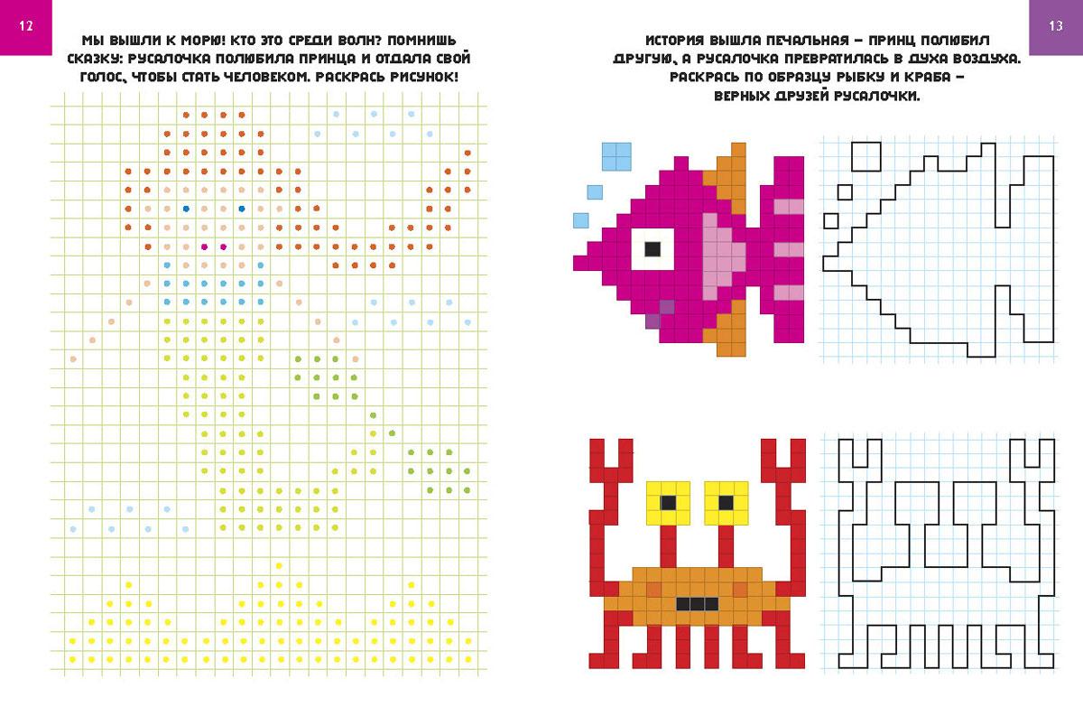 Пиксели разукрашка