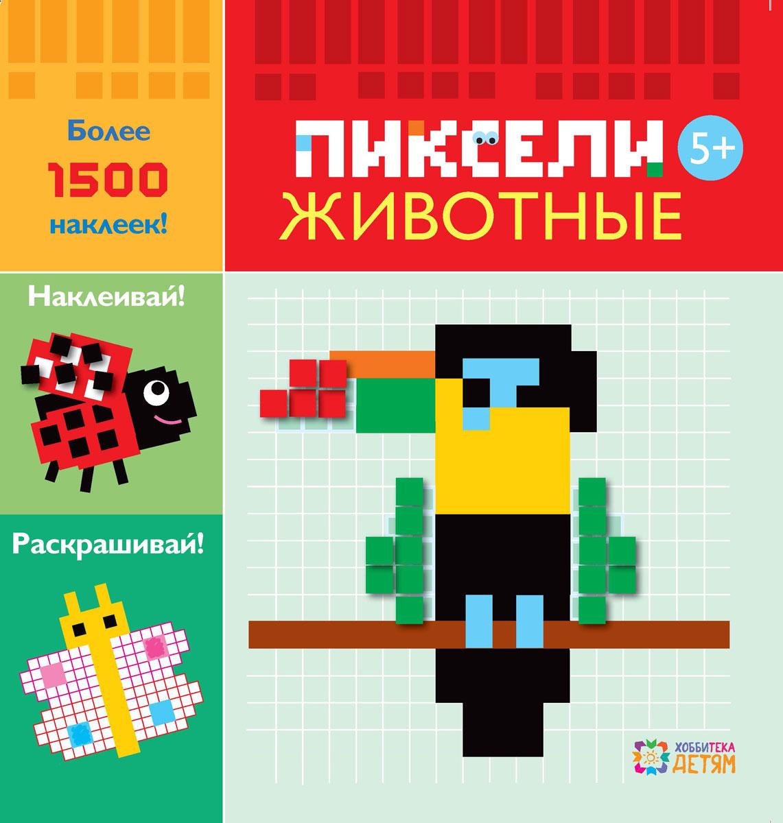 Животные. Пиксели. Наклей и раскрась12296407Книги серии Пиксели. Наклей и раскрась предлагают увлекательную игру - представить привычное изображение в виде набора разноцветных квадратиков-пикселей. В книге более 1500 стикеров для творчества! Можно раскрасить рисунок по пикселям, а можно наклеивать квадратики-пиксели по схеме и получать потрясающие пиксельные картинки. Игра развивает у ребёнка логическое мышление, мелкую моторику, учит концентрироваться, прививает усидчивость и аккуратность.