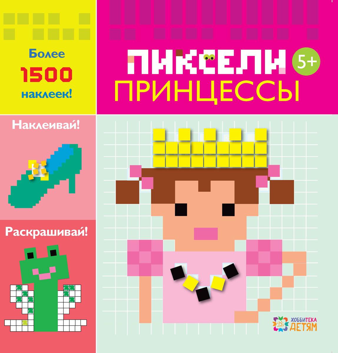 Принцессы. Пиксели. Наклей и раскрась12296407Книги серии Пиксели. Наклей и раскрась предлагают увлекательную игру - представить привычное изображение в виде набора разноцветных квадратиков-пикселей. В книге более 1500 стикеров для творчества! Можно раскрасить рисунок по пикселям, а можно наклеивать квадратики-пиксели по схеме и получать потрясающие пиксельные картинки. Игра развивает у ребёнка логическое мышление, мелкую моторику, учит концентрироваться, прививает усидчивость и аккуратность.
