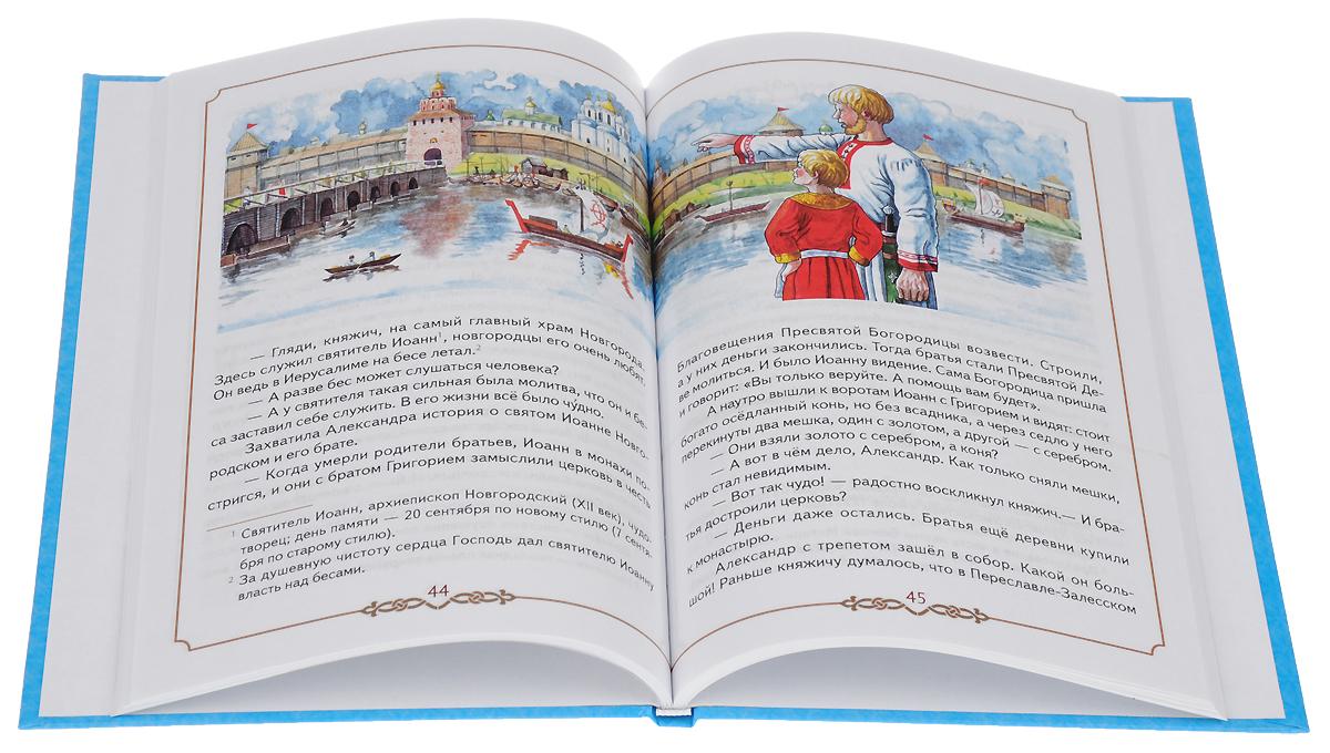 Светлый княжич Александр. Повесть о детстве святого благоверного князя Александра Невского