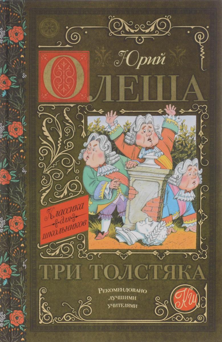 Три толстяка12296407Три толстяка - самая известная сказочная повесть, написанная Юрием Карловичем Олешей в 1924 году. В ней нет чудес, которые бы не случались в жизни, нет сверхъестественных существ и волшебных предметов. Зато есть отважный канатоходец Тибул, бесстрашная девочка Суок, добрый доктор Гаспар и гордый оружейник Просперо. Вместе они способны на настоящие чудеса. Для младшего школьного возраста.