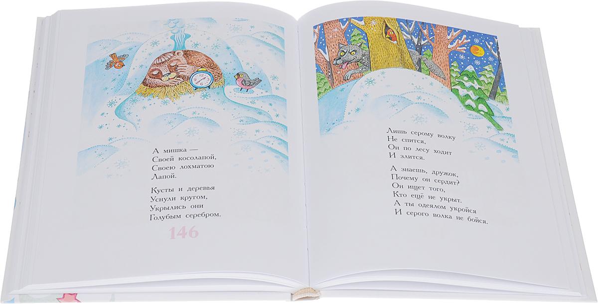 Сказки для чтения перед сном