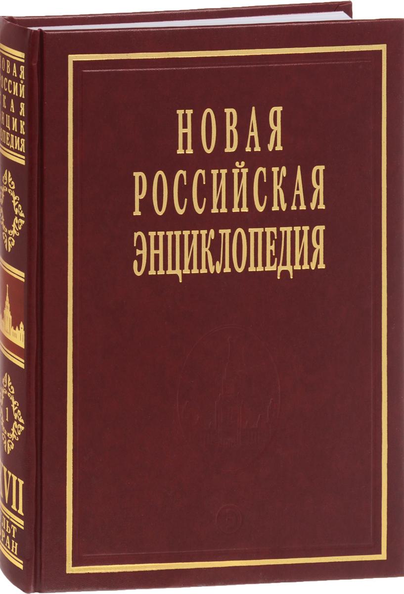 Новая Российская энциклопедия. В 12 томах. Том 17 (1). Ультразвук - Франко-Прусская