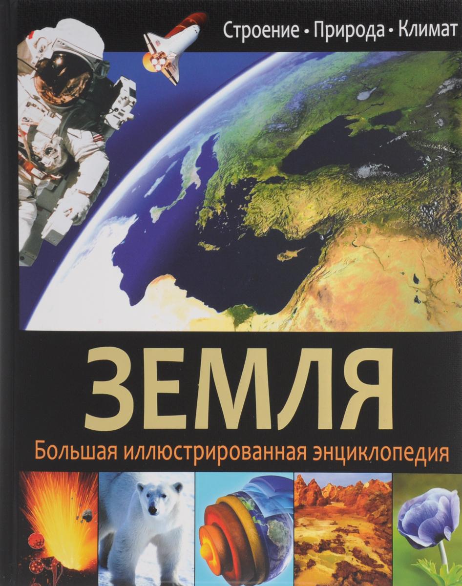 Земля. Большая иллюстрированная энциклопедия12296407Нам, жителям Земли, наша планета кажется огромной - ещё бы, ведь на ней живут более 7 миллиардов человек! И всё же она - всего лишь крошечная точка во Вселенной, путешествующая в пространстве среди других небесных тел. Пока Земля единственная известная нам планета, на которой существует жизнь. Люди стремятся лучше узнать свою родную планету - когда и как она появилась, почему именно Земля стала домом для миллионов видов живых существ, включая человека. Исследовать нашу удивительную планету, проследить историю её формирования, изучить природные явления и климатические особенности, а также познакомиться со всем разнообразием растительного мира Земли вас приглашает эта книга!