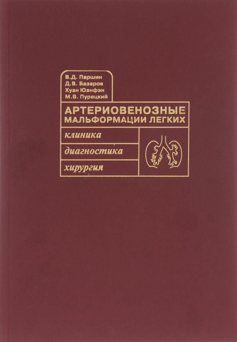 Артериовенозные мальформации легких. Клиника, диагностика, хирургия