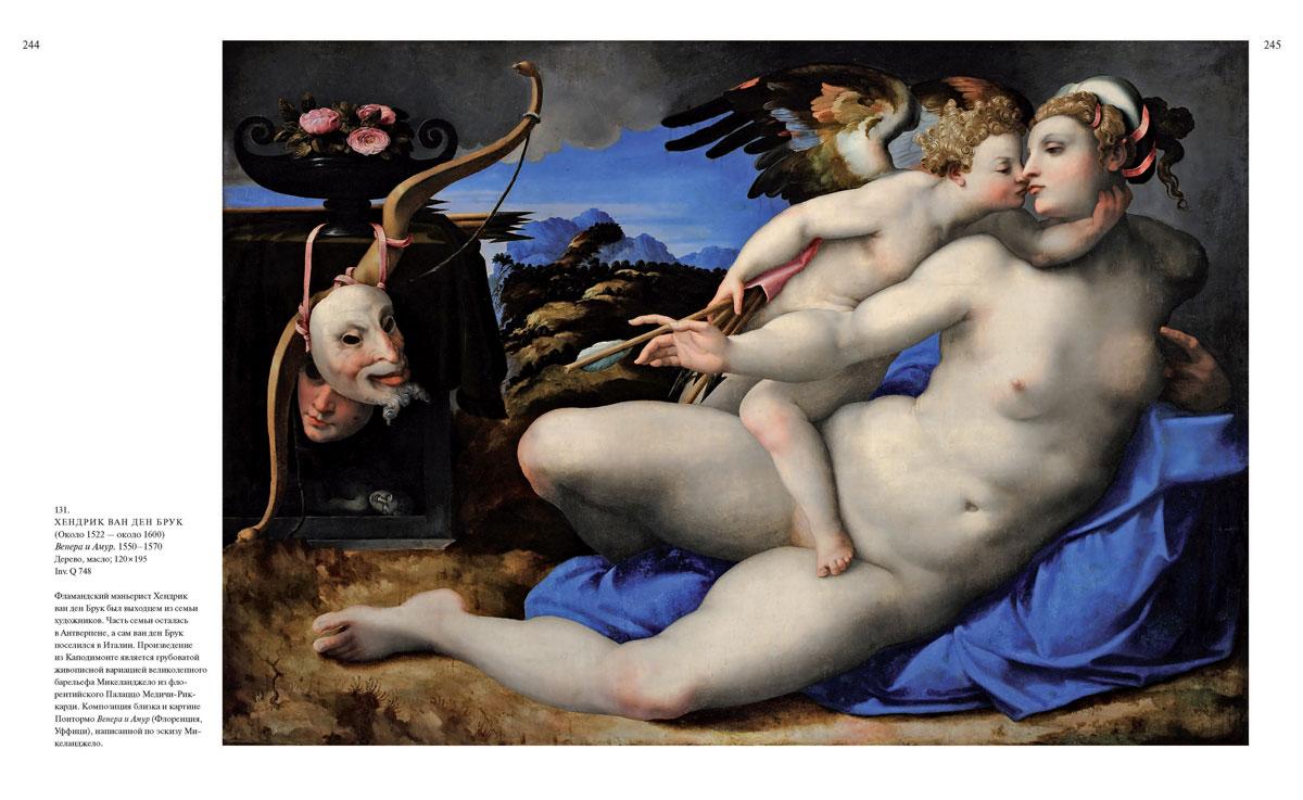 Неаполь. Музей Каподимонте (подарочное издание)