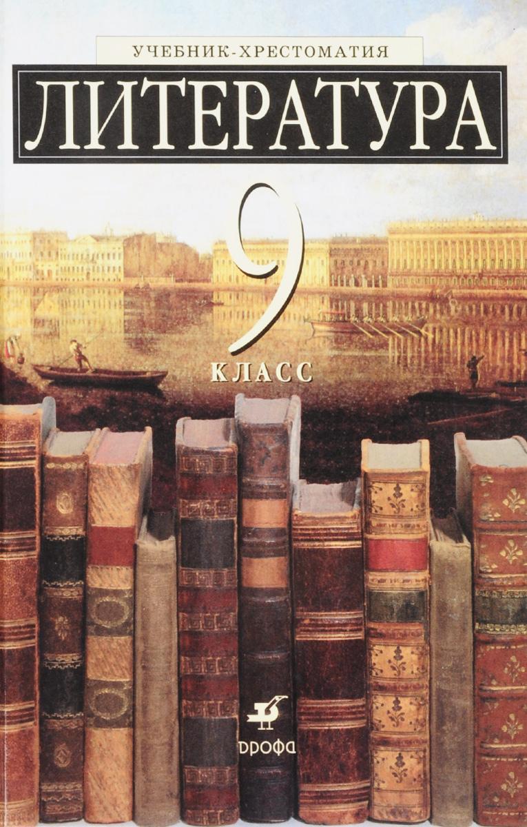 Литература 9кл Уч-хр(с уг.из)(Есин)(Нов.)