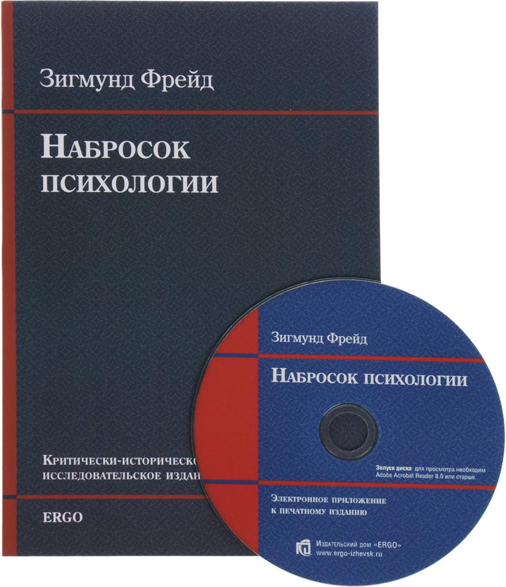 Набросок психологии (+ CD)