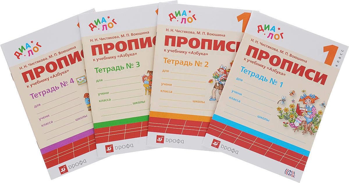 Прописи к учебнику Азбука (комплект из 4 тетрадей). ДИАЛОГ