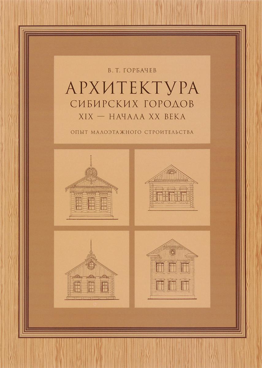 Архитектура сибирских городов XIX - начала XX века (опыт малоэтажного строительства)