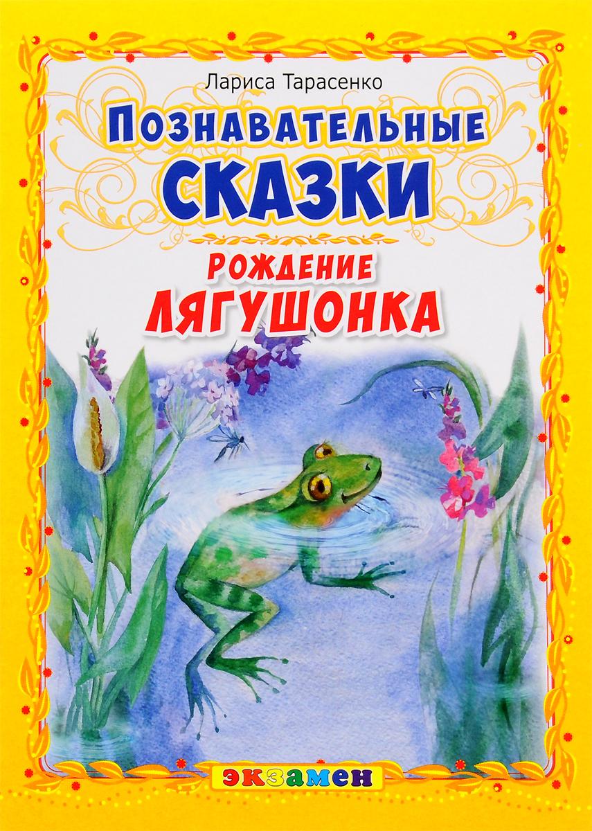 Рождение лягушонка