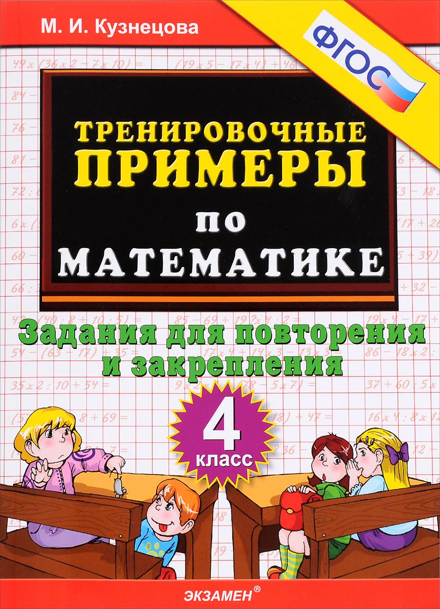 Математика. 4 класс. Тренировочные примеры. Задания для повторения и закрепления