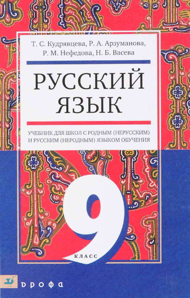 Русский яз. 9кл.Уч./общеобр.учр.с род.(нерус