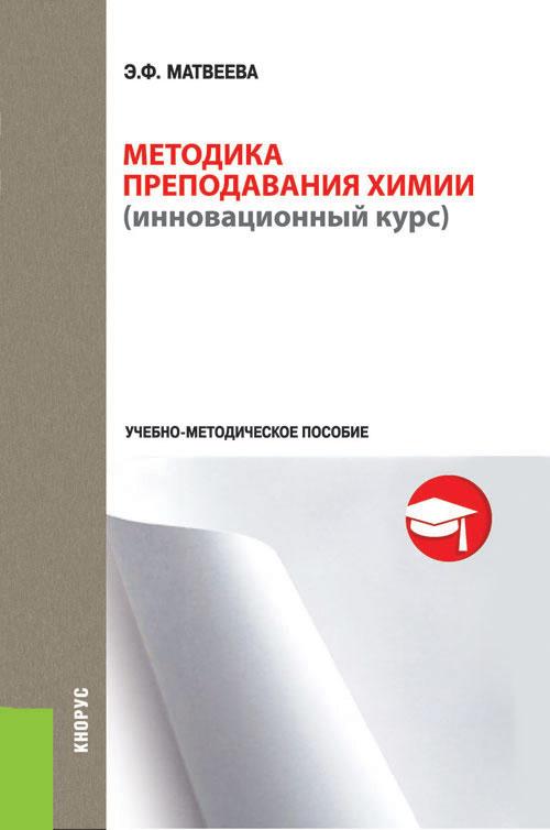 Методика преподавания химии. Учебно-методическое пособие